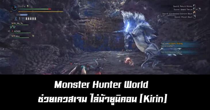 Monster Hunter World ช่วยเควสเจม ไล่ม้ายูนิคอน [Kirin]