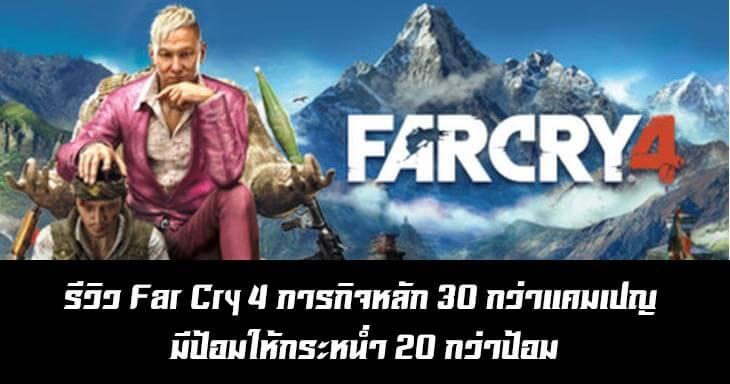 รีวิว Far Cry 4