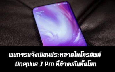 พบการแจ้งเตือนประหลาดในโทรศัพท์ Oneplus 7 Pro ที่ทำงงกันทั้งโลก