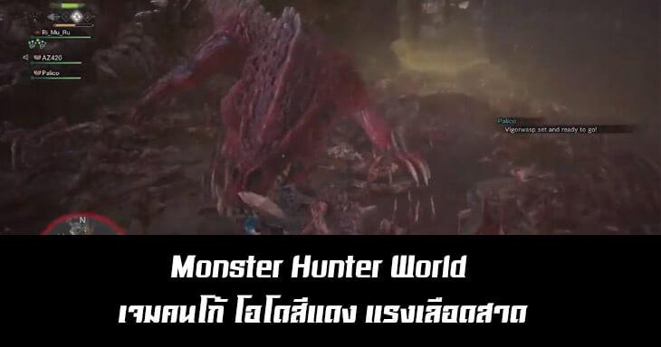 Monster Hunter World เจมคนโก้ โอโดสีแดง แรงเลือดสาด
