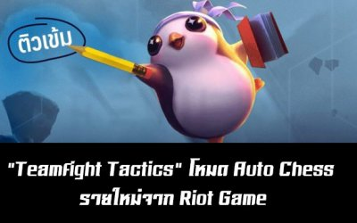 """""""Teamfight Tactics"""" โหมด Auto Chess รายใหม่จาก Riot Game"""