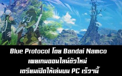 Blue Protocol โดย Bandai Namco เผยเกมออนไลน์ตัวใหม่ เตรียมเปิดให้เล่นบน PC เร็วๆนี้
