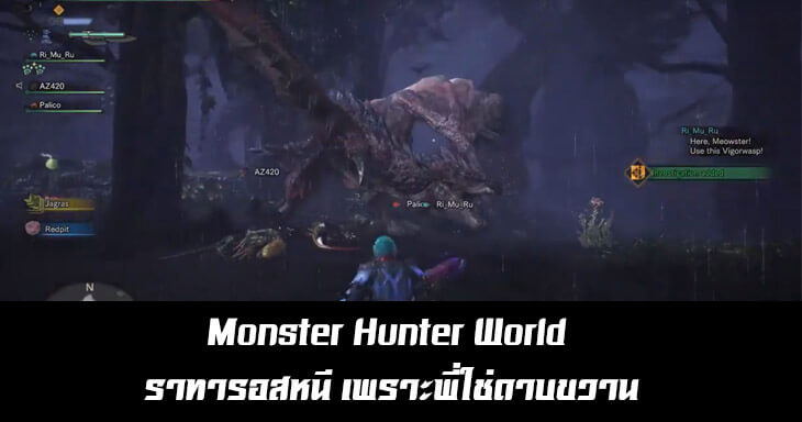 Monster Hunter World ราทารอสหนี เพราะพี่ใช่ดาบขวาน