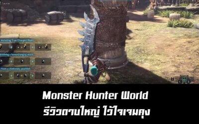 Monster Hunter World รีวิวดาบใหญ่ ใว้ใจเจมคุง