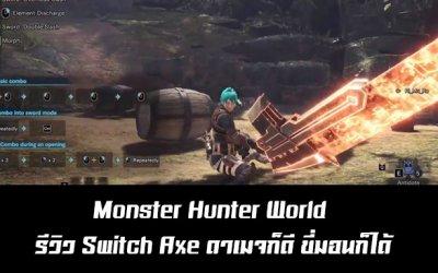 Monster Hunter World รีวิว Switch Axe ดาเมจก็ดี ขี่มอนก็ได้
