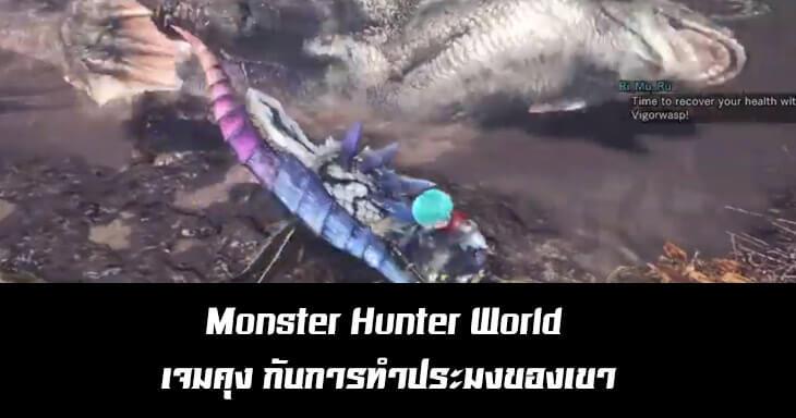 Monster Hunter World เจมคุง กับการทำประมงของเขา