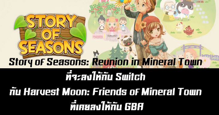 Story of Seasons Reunion in Mineral Town