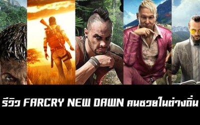 รีวิว FARCRY NEW DAWN