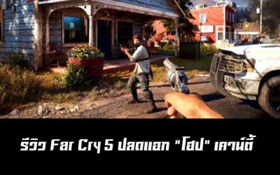 รีวิว Far Cry 5